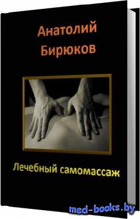 Лечебный самомассаж - Бирюков Анатолий - 2015 год