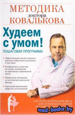 Худеем с умом! Методика доктора Ковалькова - Ковальков Алексей - 2012 год