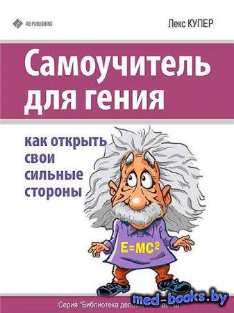 Самоучитель для гения. Как открыть свои сильные стороны - Лекс Купер - 2013 ...