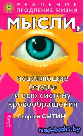 Мысли, исцеляющие сердце и всю систему кровообращения - Георгий Сытин - 201 ...