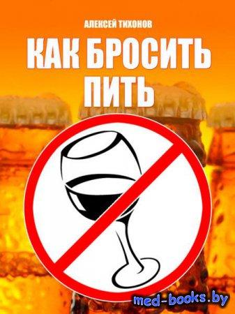 Как бросить пить - Тихонов Алексей - 2013 год - 62 с.