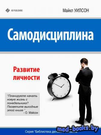 Самодисциплина. Развитие личности - Майкл Уилсон - 2013 год - 50 с.