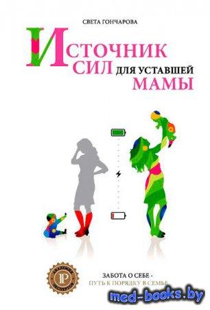 Источник сил для уставшей мамы - Света Гончарова - 2014 год - 220 с.