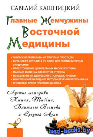 Главные жемчужины восточной медицины - Савелий Кашницкий - 2015 год - 424 с ...