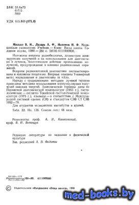 Медицинская радиология - Милько В.И., Лазарь А.Ф., Назимок Н.Ф. - 1980 год  ...
