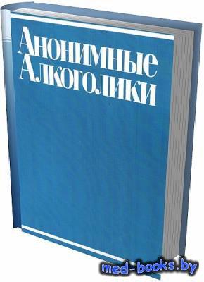 Серия Анонимные Алкоголики в 4 книгах