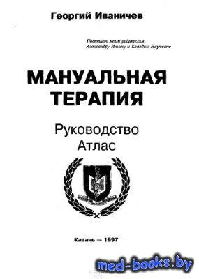 Мануальная терапия. Руководство, атлас - Иваничев Г.А. - 1997 год - 448 с.