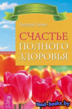 Счастье полного здоровья - Сытин Георгий   - 2012 год - 255 с.