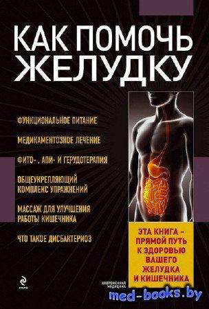 Как помочь желудку - Елена Заостровская - 2014 год - 360 с.