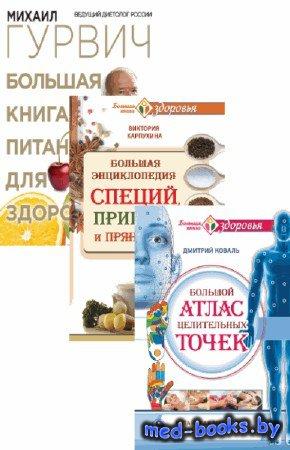 Большая книга здоровья - Дмитрий Коваль, Виктория Карпухина, Михаил Гурвич  ...