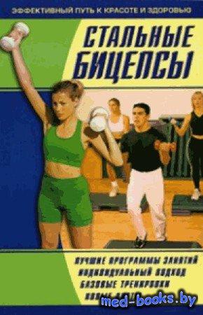 Стальные бицепсы - Е.В. Доброва - 2005 год - 192 с.