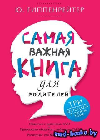 Самая важная книга для родителей (сборник) - Гиппенрейтер Юлия   - 2014 год ...