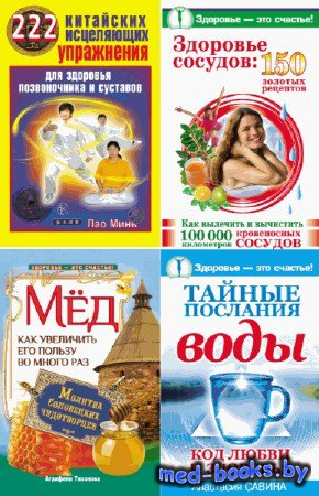 Здоровье – это счастье. Сборник книг - 2009-2014 - годы - 3755 с.