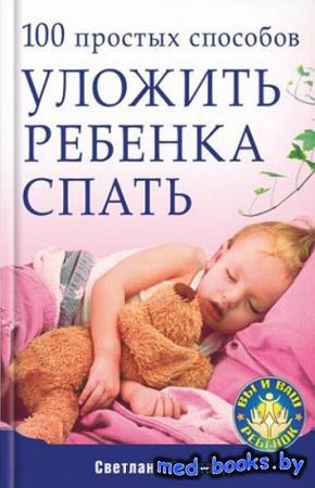 100 простых способов уложить ребенка спать - Бернард Светлана - 2009 год -  ...