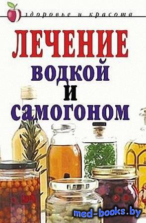 Лечение водкой и самогоном - Ульянова Ирина   - 2010 год - 34 с.