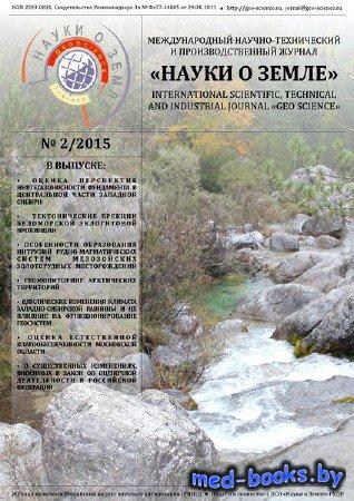 Науки о Земле №2 (2015)