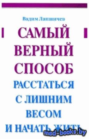 Самый верный способ расстаться с лишним весом и начать жить - Лапшичев Вади ...