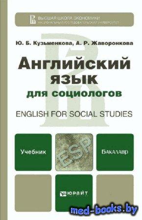 Английский язык для социологов - Юлия Кузьменкова, Анна Жаворонкова - 2014  ...