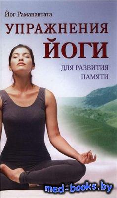 Упражнения йоги для развития памяти - Раманантата Йог - 2008 год - 393 с.