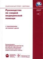 Руководство по скорой медицинской помощи - Верткин А.Л., Багненко С.Ф. - 20 ...