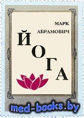 Йога - Абрамович Марк - 1993 год