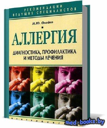 Аллергия. Диагностика, профилактика и методы лечения - Н. Ю. Онойко - 2004  ...