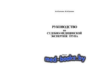 Руководство по судебно-медицинской экспертизе трупа - Солохин А.А., Солохин ...