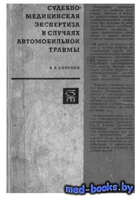 Судебно-медицинская экспертиза в случаях автомобильной травмы - Солохин А.А ...