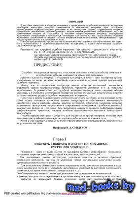 Судебно-медицинская экспертиза утопления - Сундуков А.А. - 1986 год - 66 с.