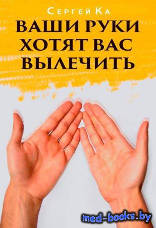 Ваши руки хотят вас вылечить - Ка Сергей - 2015 год - 23 с.