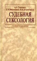 Судебная сексология - Збигнев Старович - 1991 год