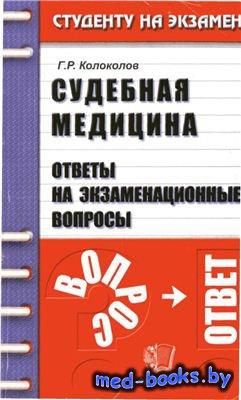 Судебная медицина. Ответы на экзаменационные вопросы - Колоколов Г.Р. - 200 ...