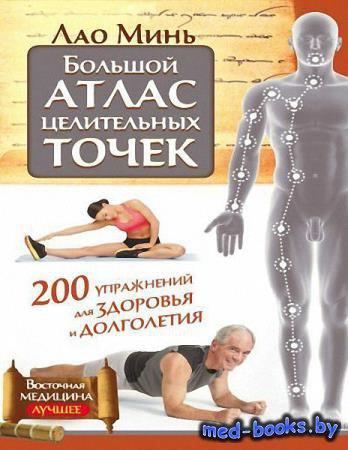 Большой атлас целительных точек. 200 упражнений для здоровья и долголетия - ...