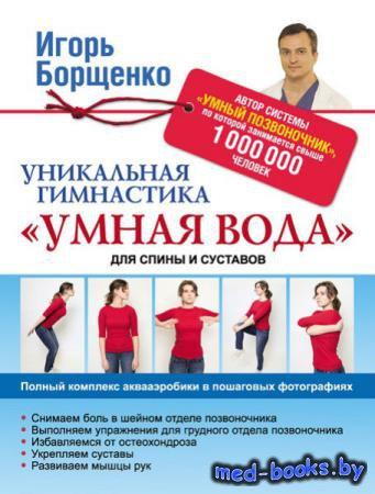 Уникальная гимнастика «Умная вода» для спины и суставов - Борщенко Игорь -  ...