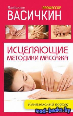 Исцеляющие методики массажа. Комплексный подход - Владимир Васичкин - 2015  ...