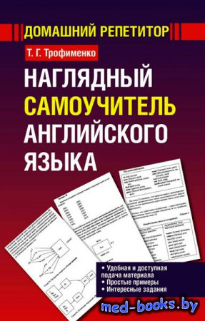 Наглядный самоучитель английского языка - Татьяна Трофименко - 2013 год - 2 ...