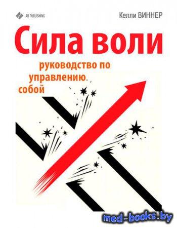 Сила воли. Руководство по управлению собой - Виннер Келли - 2015 год - 62 с ...