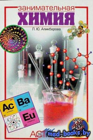 Занимательная химия - Аликберова Л.Ю. - 1999 год - 560 с.