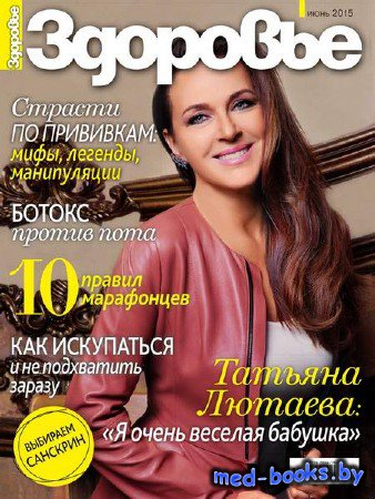 Здоровье №6 (июнь 2015) Россия