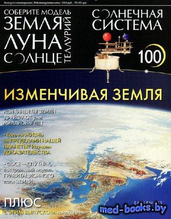 Солнечная система №100 (2014)