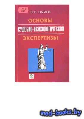Основы судебно-психологической экспертизы - Нагаев В.В. - 2000 год - 333 с.