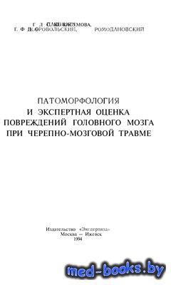 Патоморфология и экспертная оценка повреждений головного мозга при черепно- ...