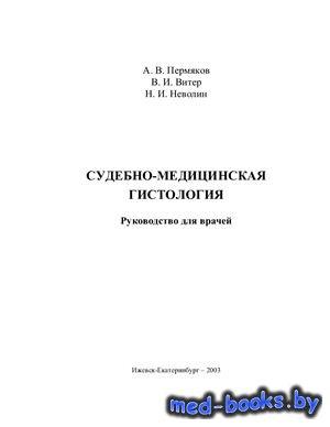 Судебно-медицинская гистология - Пермяков А.В., Витер В.И., Неволин Н.И. -  ...