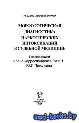 Морфологическая диагностика наркотических интоксикаций в судебной медицине  ...
