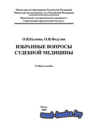Избранные вопросы судебной медицины - Калмин О.В., Федулов О.И. - 2000 год  ...
