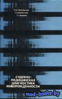 Судебно-медицинская диагностика живорожденности - Смольянинов В.М., Ширинск ...