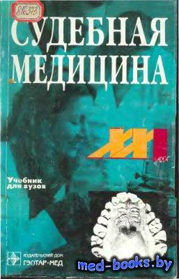 Судебная медицина - Пашинян Г.А., Харин Г.М. - 2001 год - 320 с.