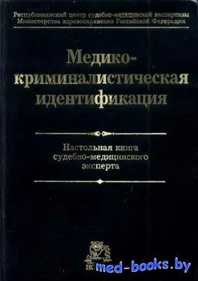 Медико-криминалистическая идентификация - Абрамов С.С., Томилин В.В. и др.  ...