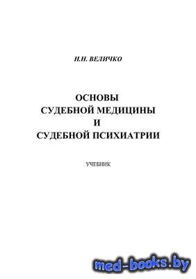 Основы судебной медицины и судебной психиатрии - Величко Н.Н. - 2000 год -  ...