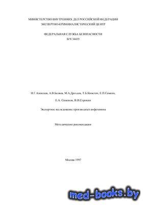 Экспертное исследование производных амфетамина - Алексеев И.Г. и др. - 1997 ...